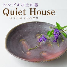 Quiet House クワイエットハウス